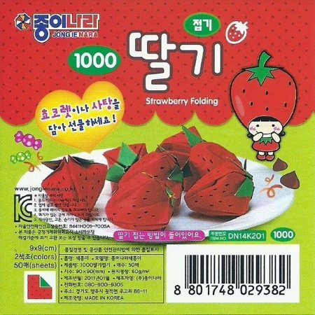 Papel P/ Origami 9x9cm Strawberry Folding DN14K201 (50fls)