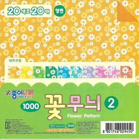 Papel P/ Origami 15x15cm Estampado Dupla Face Flower Pattern CD12Y4 (20fls)