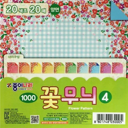 Papel P/ Origami 15x15cm Dupla Face Flower Pattern 4 CD12K304 (20fls)