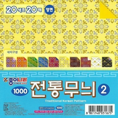 Papel de Origami 15x15cm Dupla Face Traditional Korean Pattern CF11K302 (20fls)