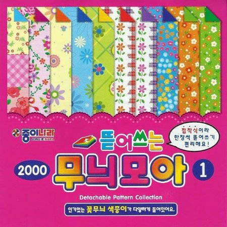Papel P/ Origami 15x15cm Dupla Face Dettachable Pattern Collection 1 AP23K201 (40fls)
