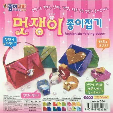 Papel P/ Origami 15x15cm Dupla-Face  Fashionista Folding Paper DO66K1 364 (16fls)
