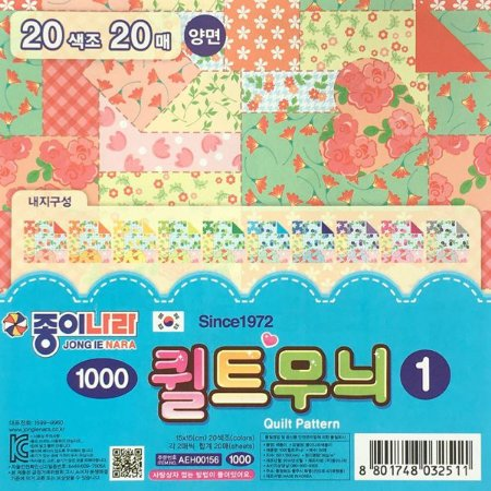 Papel Origami 15x15cm Quilt Pattern 1 AEH00156 (20fls)