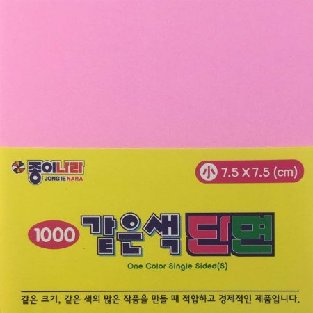 Papel de Origami 7,5x7,5cm AC21D5-22 Rosa Claro (80fls)