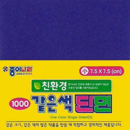 Papel P/ Origami 7,5x7,5cm AC21D5-09 Liso Face única Anil (80fls)