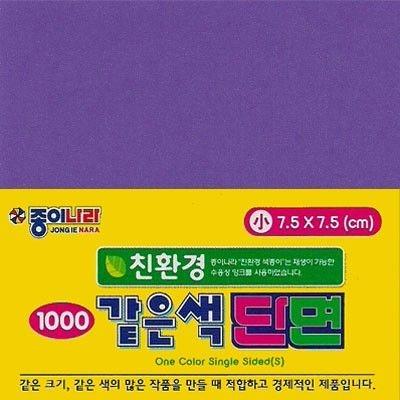 Papel P/ Origami 7,5x7,5cm AC21D5-10 Roxo (80fls)