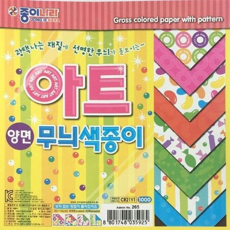 Papel P/ Origami 15x15cm Gross Colored Paper With Pattern CR21Y1 (20fls)