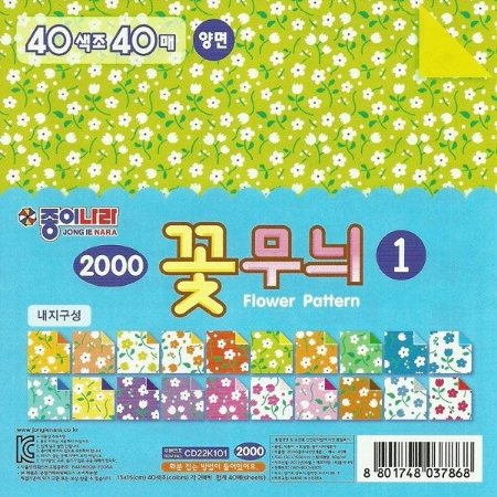 Papel P/ Origami 15x15cm Dupla Face Flower Pattern CD22K101 (40fls)