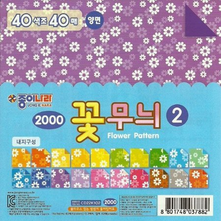 Papel P/ Origami 15x15cm Dupla Face Flower Pattern CD22K102 (40fls)