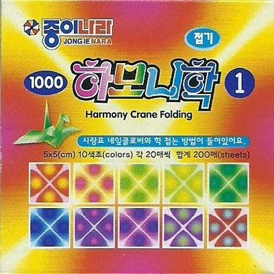 Papel P/ Origami 5x5cm Harmony Crane Folding EC11K101 (200fls)