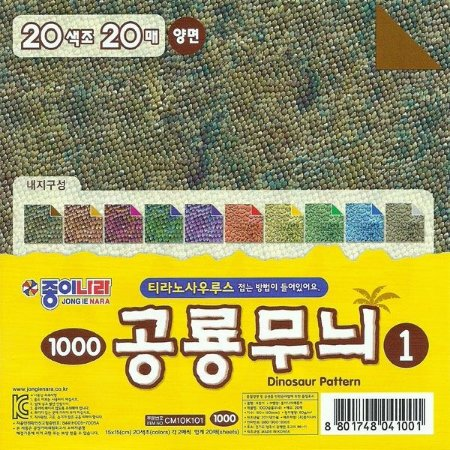 Papel P/ Origami 15x15cm Dupla-Face Dinosaur Pattern CM10K101 (20fls)
