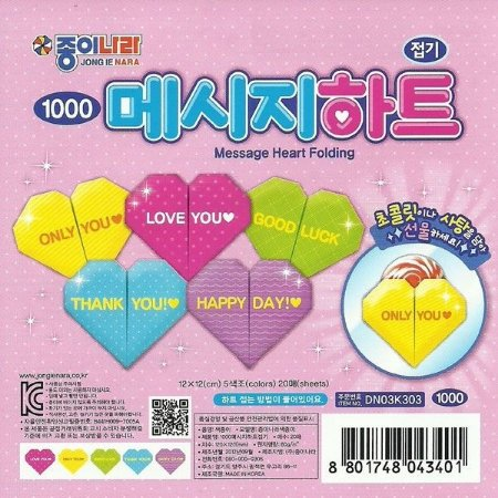 Papel P/ Origami 12x12cm Estampada Face única Message Heart Folding DN03K303 (20fls)
