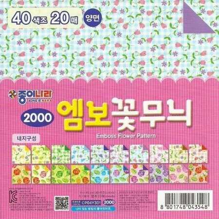 Papel P/ Origami 15x15cm Dupla-face Emboss Flower Pattern CP04Y301 (20fls)
