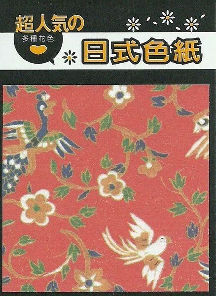 Papel P/ Origami 7,3x7,3cm Estampado Face única JA92A-1007 (30fls) - 7050