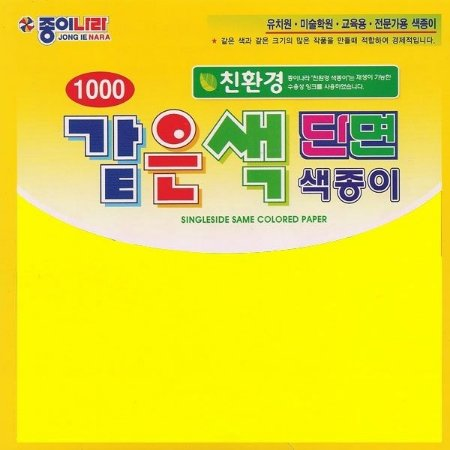 Folha para Origami 15x15cm AC11D6-04 Amarelo Liso Face única (40fls)