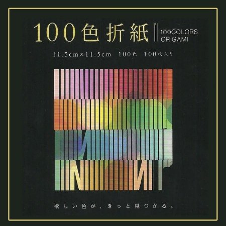Papel para Origami 11,5x11,5cm 100 Cores E-100C-03 (100fls)