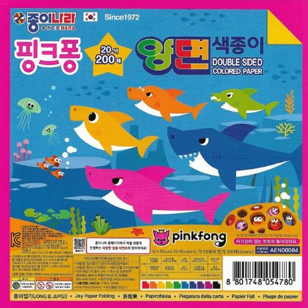 Papel para Origami Dupla Face Colorido AEN00084 (200 fls) Jong Ie Nara