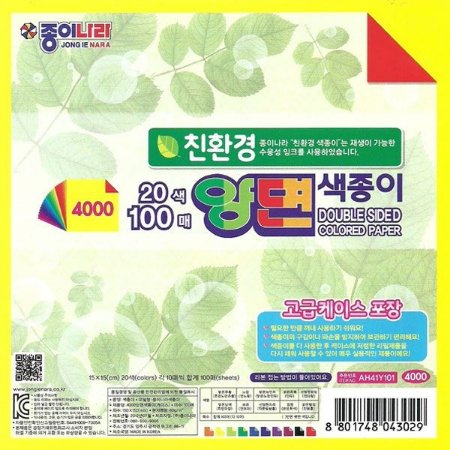 Papel para Origami 15x15cm Double Sided Colored Paper AEO00011/AH41Y101 (100fls)