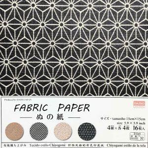 Papel p/ Origami 15x15cm Face Única Estampada Fabric Paper D-045 No. 32 (16fls)