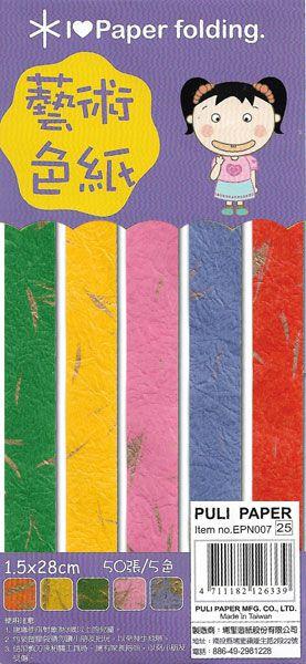 Papel para fazer Estrelas 1,5x28 5 cores EPN007 Puli Paper (50 fls)