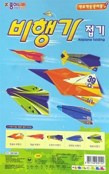 Papel P/ Origami 26x17cm Dupla Face Airplane Folding DN76K1 (7fls)