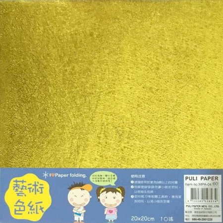 Papel P/ Origami 20x20cm Face Única Lisa Metalizada Dourada MPA-04 (10fls)