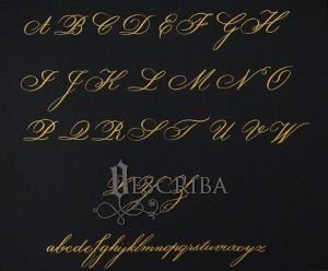 Manuscrito - Alfabeto Copperplate - A08