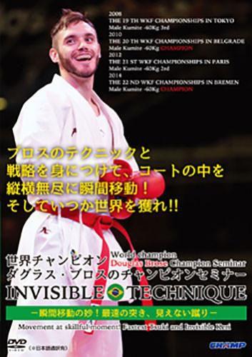DVD DOUGLAS BROSE - INVISIBLE TECHNIQUE