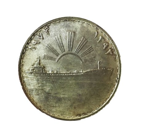 Moeda Antiga do Iraque 1 Dinar 1973