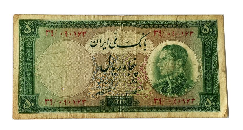 Cédula Antiga do Iran 50 Rials 1954