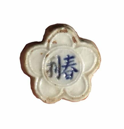 Token Antigo da China - Siamese Flor de Porcelana