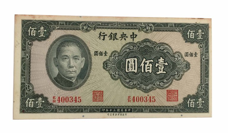 Cédula Antiga da China 100 Yuan 1941