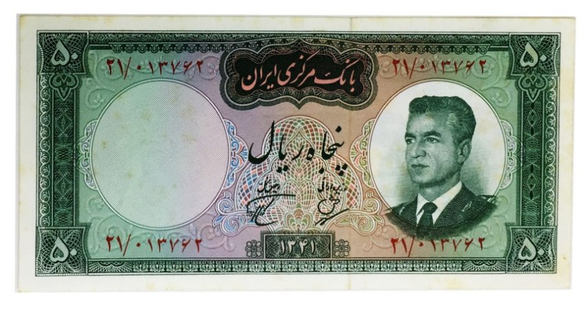 Cédula Antiga do Iran 50 Ryals 1962