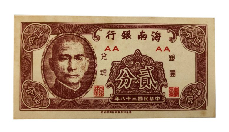 Cédula Antiga da China 2 Cents 1949