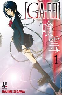 Ga-Rei Vol.01