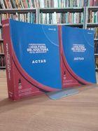 Livro I Congreso Internacional: La Cultura de La Cultura En El Mercosur Autor Sergio Mariano Bravo, Rosanna C. de Gamarra (2004) [usado]
