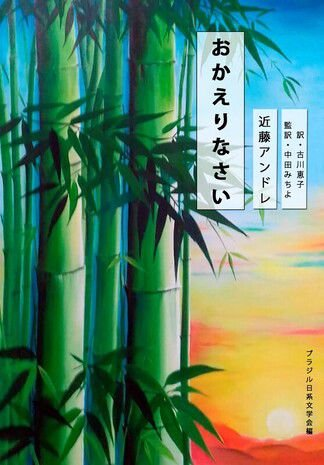 Okaerinasai (おかえりなさい ) - André Kondo