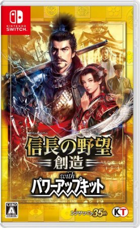 Nobunaga no Yabou Souzou with Power Up Kit - Switch