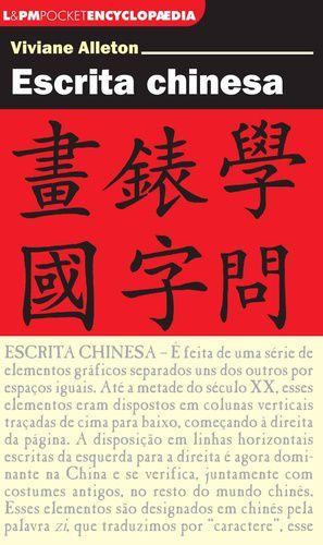 Escrita chinesa - 844