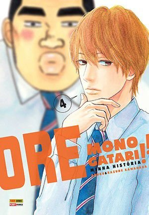 Ore Monogatari! Vol.04