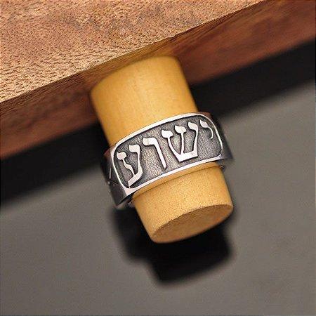 Anel Jesus em hebraico Prata 950K (11 mm)