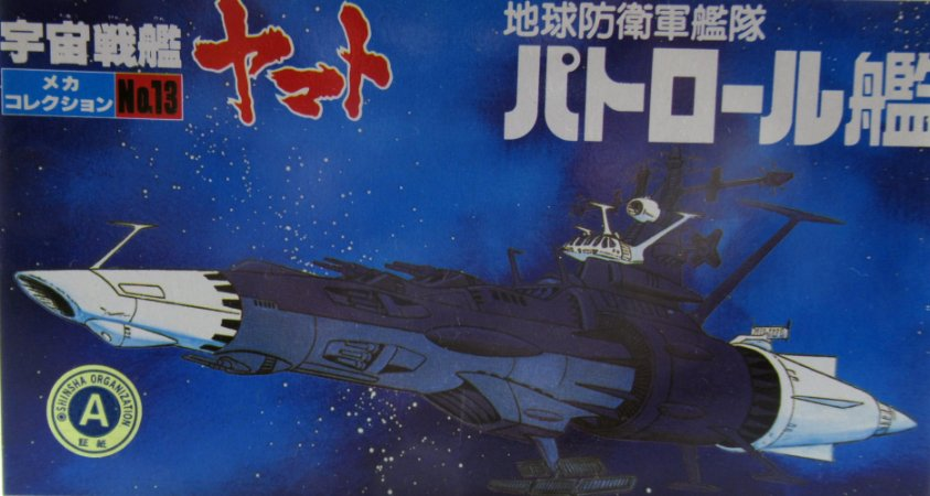 Space Battleship Yamato EDF Patrol Cruiser c/ mini Cosmo Tiger II Model Kit