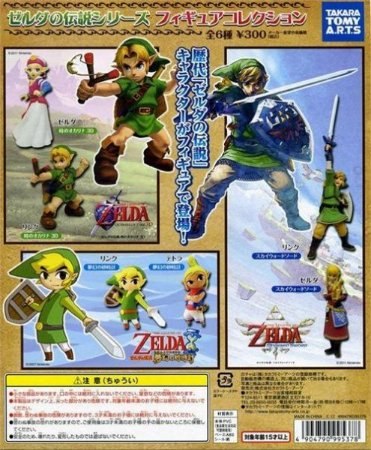 Kit Gashapon - Legend of Zelda