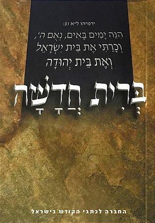 Novo Testamento em Hebraico.