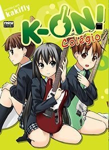 K-On! Colégio