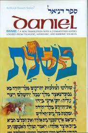 Sefer Daniel Tanach series