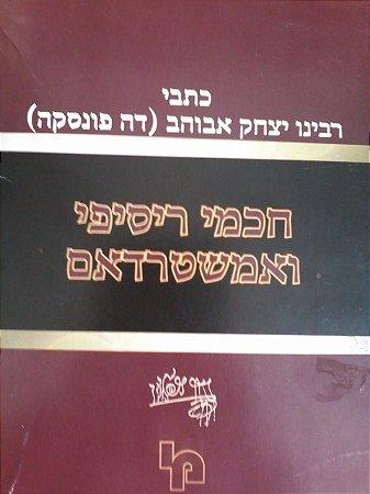 ktevi rabino Ytzachak