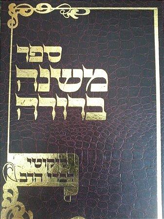Sefer Mishna Berurah 6 vol