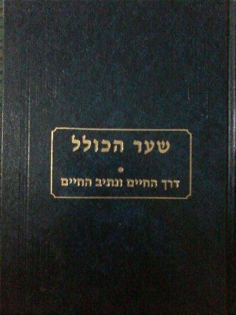 Sha'ar hakolel
