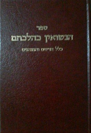 ספר הנשואין כהלכתם כלל הדינים והמנהגים